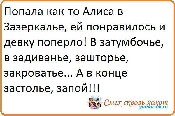 Алиса Анекдот Хочу