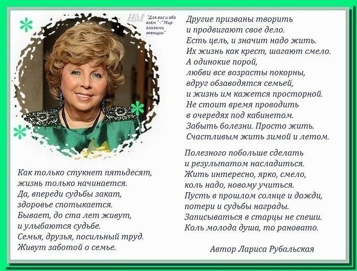 Поздравление женщине от известных поэтов