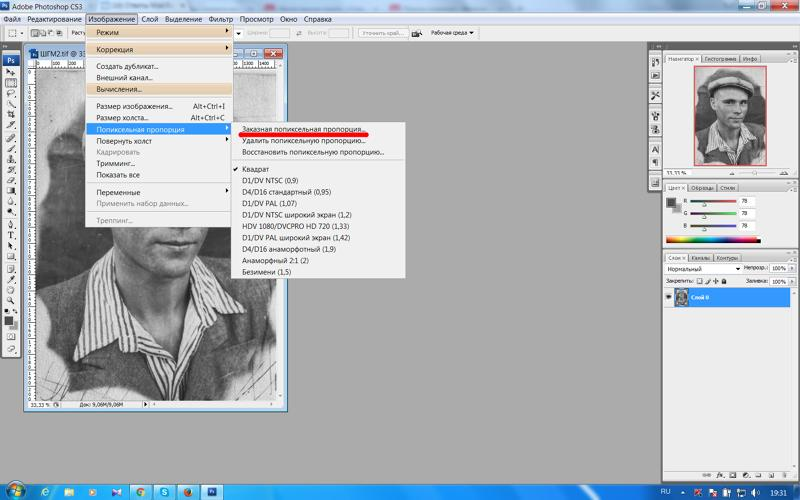 Как сделать фото 600 на 600 пикселей онлайн
