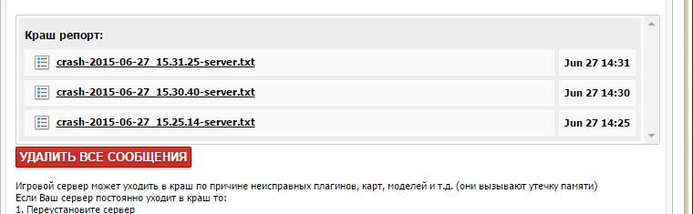 Ответы@Mail.Ru: Краш сервера майнкрафт на myarena что делать?