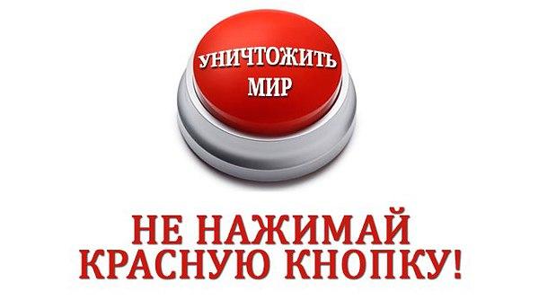 Ответы@Mail.Ru: Что будет если нажать красную кнопку