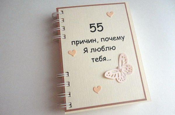 Книжечка 55 причин почему я люблю тебя как сделать