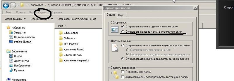 Как сделать чтобы папки открывались в одном окне 216