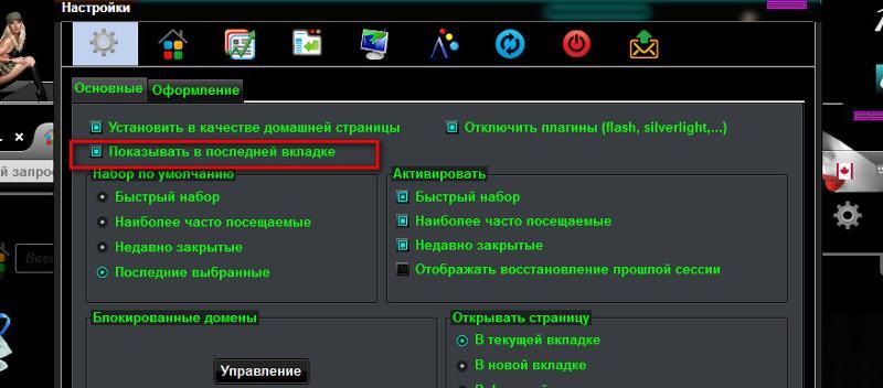 Как сделать так чтобы вкладки не закрывались при закрытии браузера firefox
