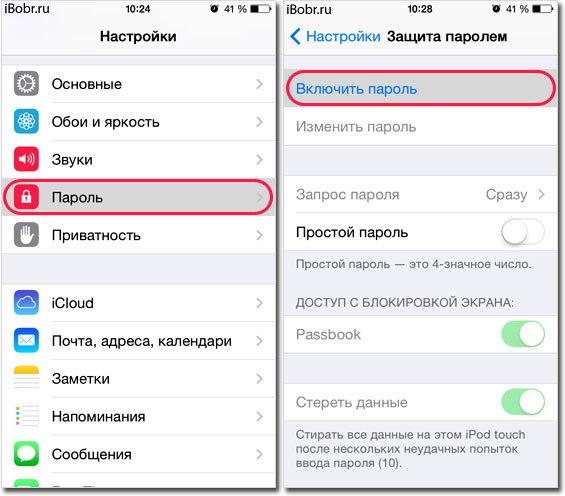 Как на айфоне 5s сделать пароль от пальца