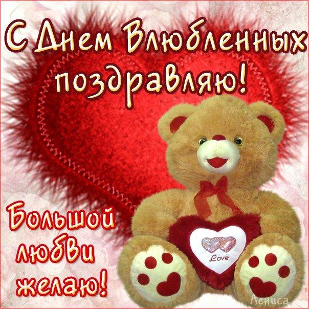 Поздравленья с днем святого валентина девушке