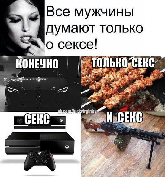 o-chem-dumayut-muzhchini-vo-vremya-mineta