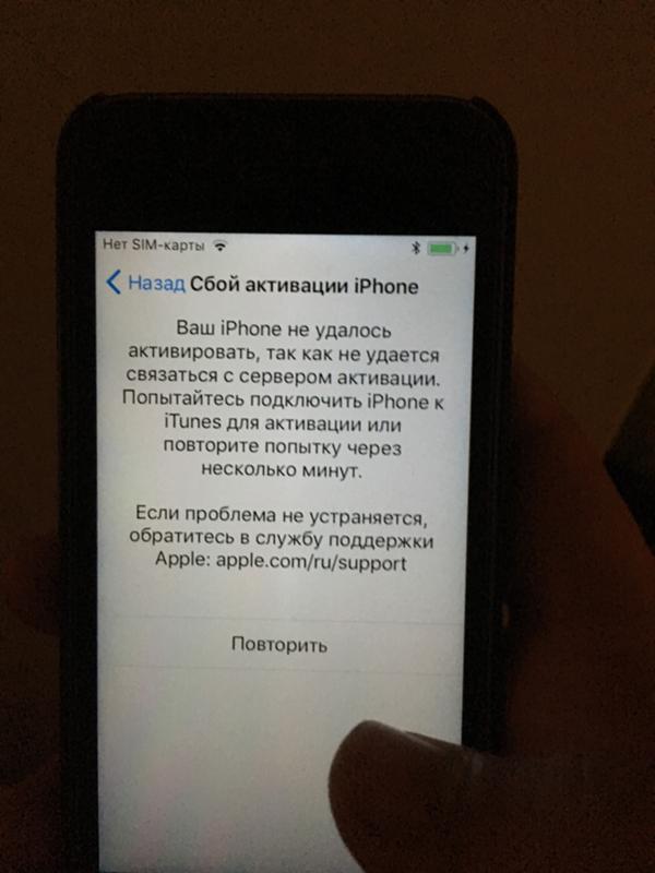 Не удается связаться с сервером активации iphone