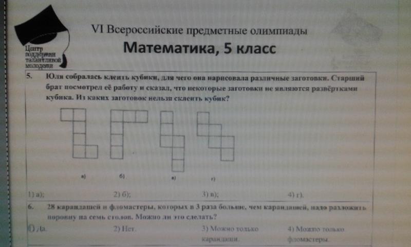 5 всероссийская олимпиада по математике 7 класс ответы