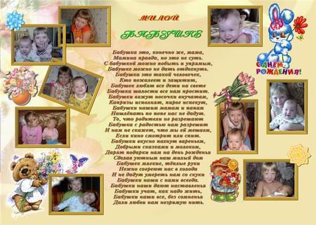 Поздравление сторожу детского сада от родителей