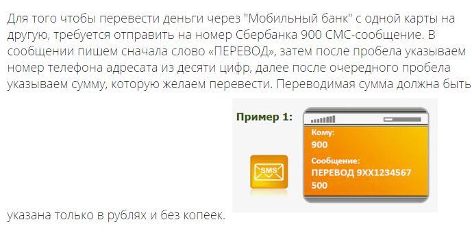 Как сделать перевод денег с помощью мобильного банка на карту сбербанка
