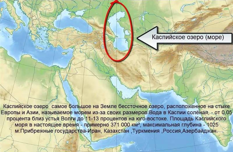 Где находиться каспийское море карта