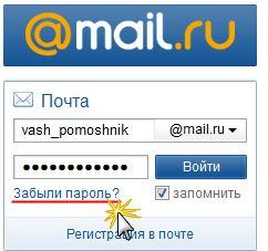 Быстро восстановить пароль с помощи секретного вопроса в mail.ru.