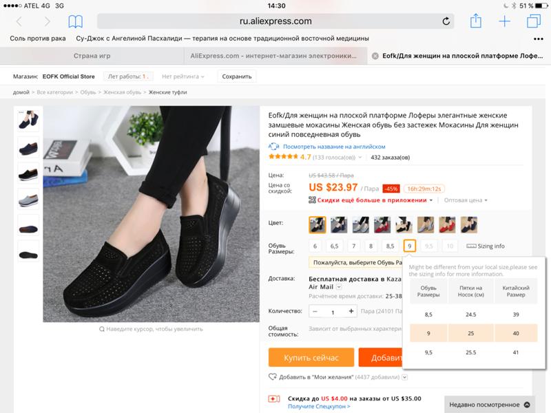 Хочу заказать обувь на алиэкспресс