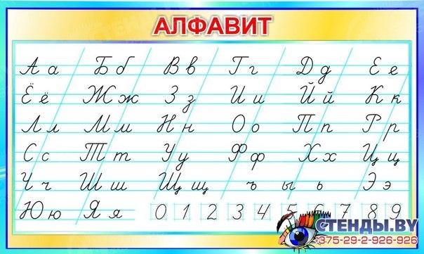 Прописные буквы своими руками