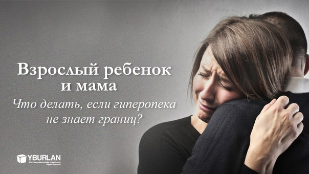 Что делать матери если взрослые дети не общаются