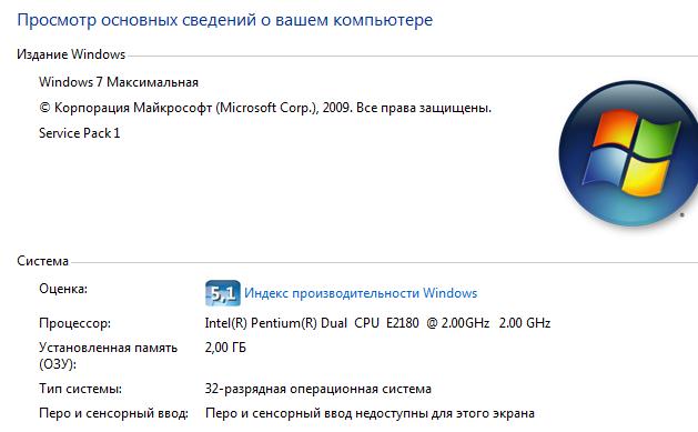 Как сделать быстродействие windows 7
