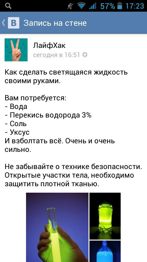 Как сделать светящаяся жидкость - Russkij-Litra.ru