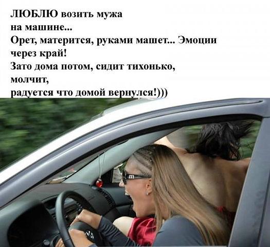 Едут Муж С Женой На Машине Анекдот