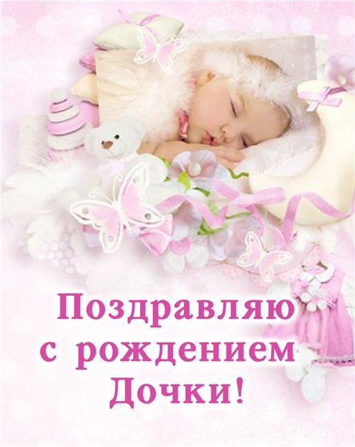 Поздравленье с рожденьем дочки в прозе 551