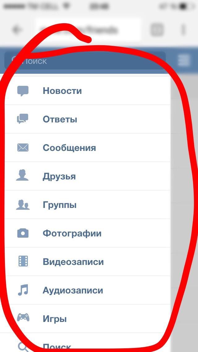 Ответы@Mail.Ru: Как сделать на своем сайте выдвигающиеся меню как в мобильной версии вконтакте?