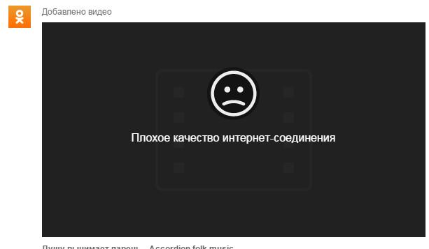 Что делать если плохой интернет в браузере