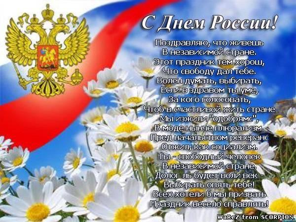 День россии поздравления открытка