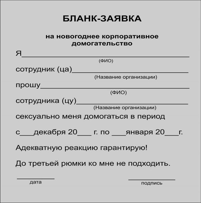 blank-zayavka-na-seksualno-domogatelstvo