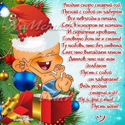 Прикольное новогоднее смс поздравление с