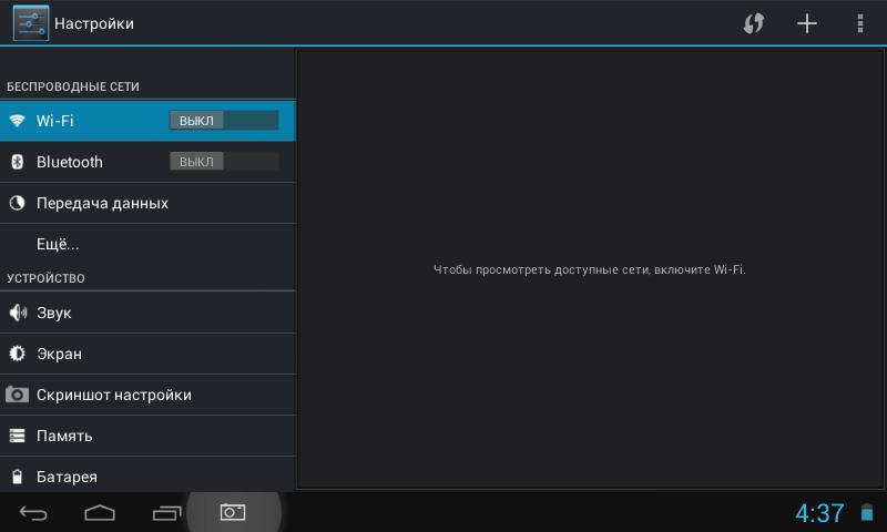 Дигма планшет как сделать скриншот