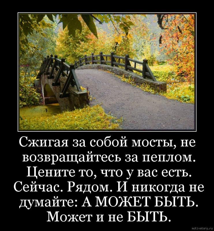 Сжигать мосты цитата