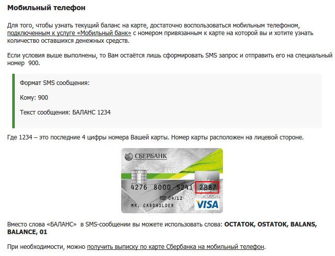 Почему нельзя переводить деньги с кредитной карты сбербанка