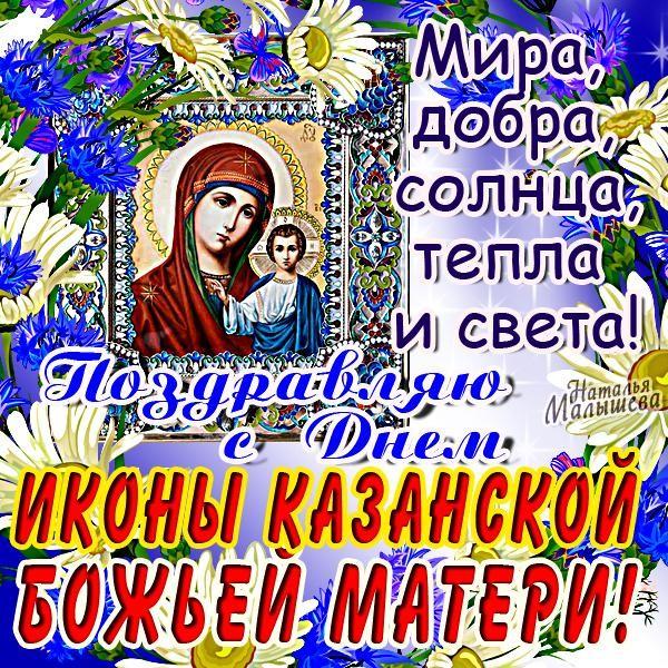 Открытки праздник иконы казанской божьей матери