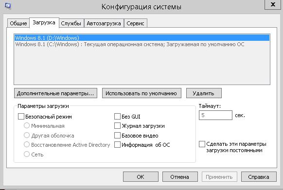 Как в windows 8 сделать выбор операционной системы при загрузке