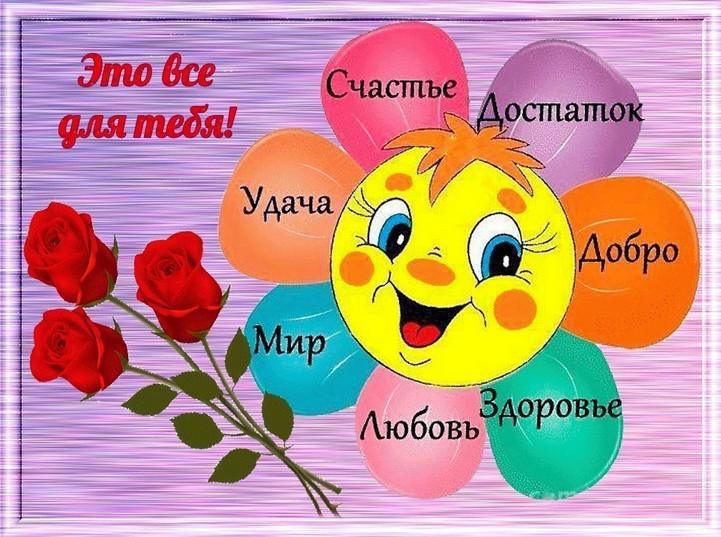 Поздравление от любви здоровья и счастья