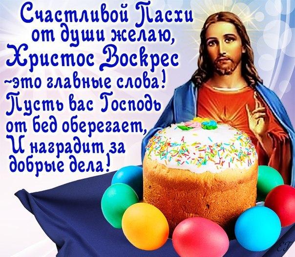 Смс поздравления с днем святой пасхи
