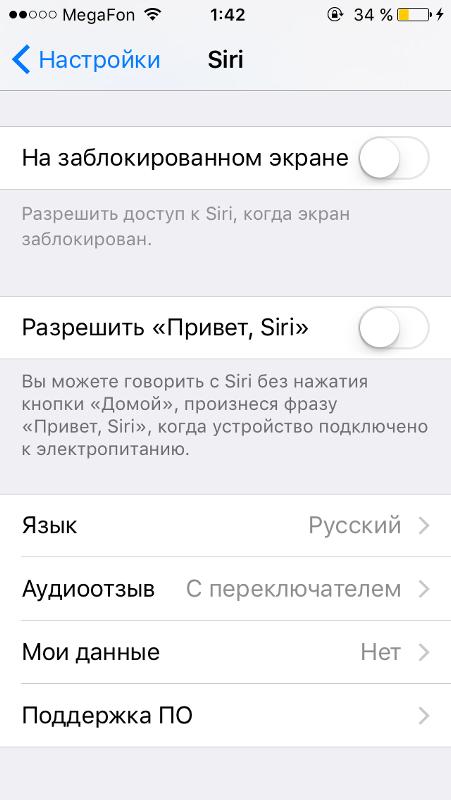 Ответы@Mail.Ru: Обновил iPhone 5 до iOS 10.Проблемы с Сири