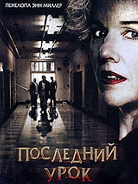 «Интересное Какое Нибудь Кино» — 1990
