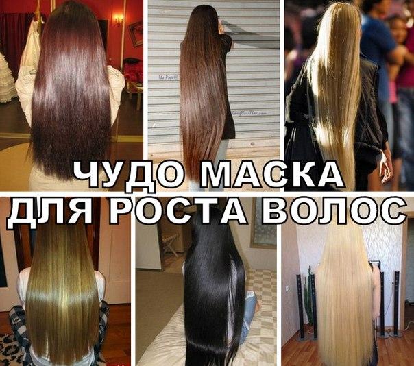 Как быстрым способом отрастить волосы в домашних условиях