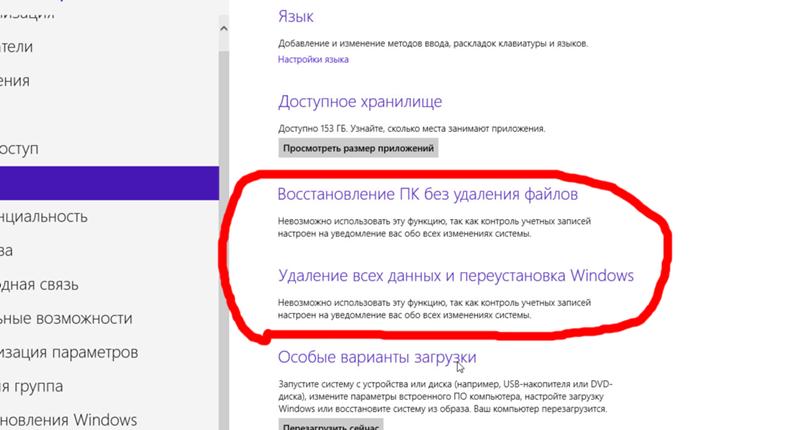 Как сделать сброс настроек на ноутбуке lenovo windows 7