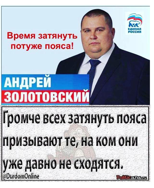 Я голосую за единую россию!