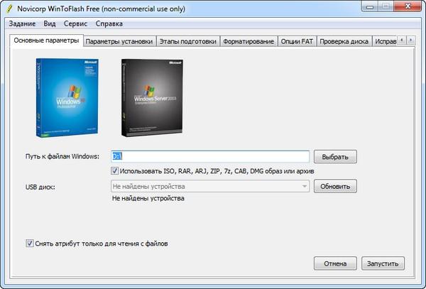 Ответы@Mail.Ru: Подскажите как правильно перенести WINDOWS 7 с диска на флэшку