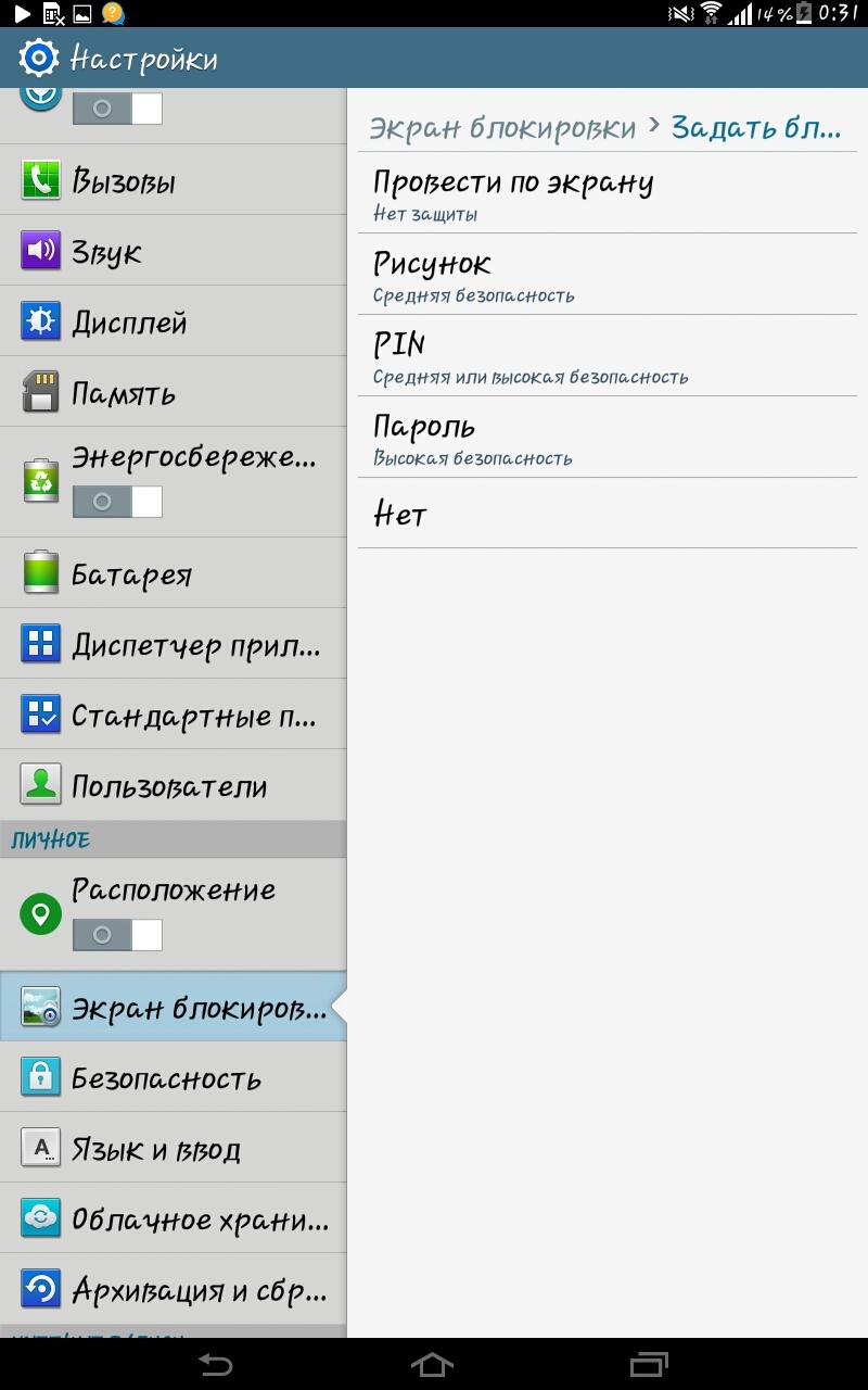 Как поменять рисунок пароля на самсунг