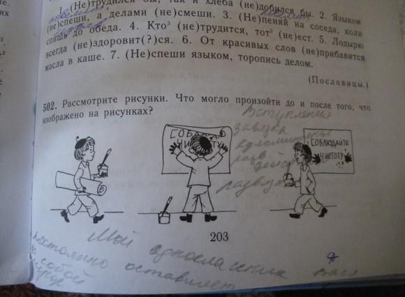 русский язык сочинение о рыбаках