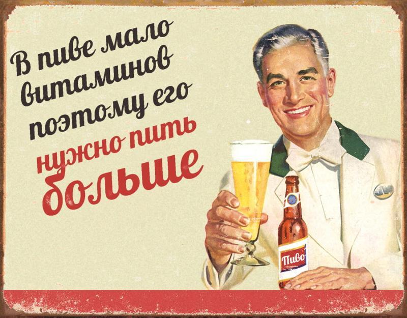 Пить пиво рисунки