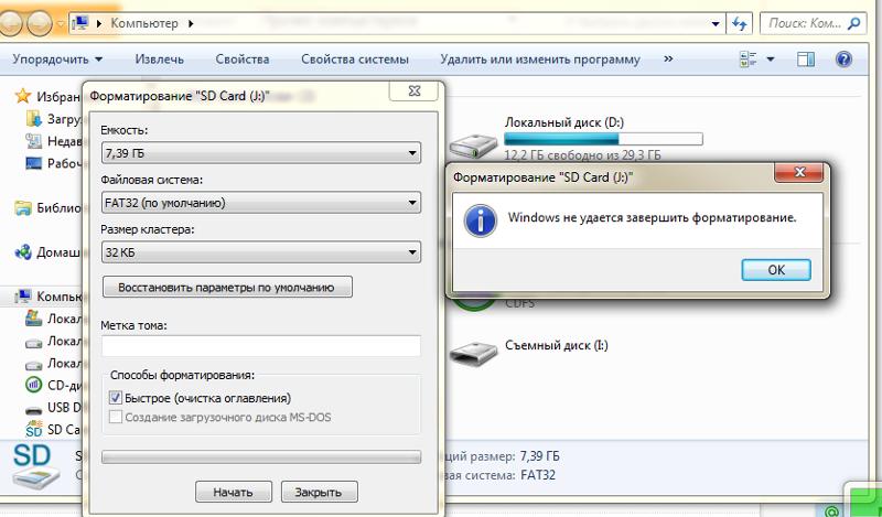 Как сделать диск не форматируемым