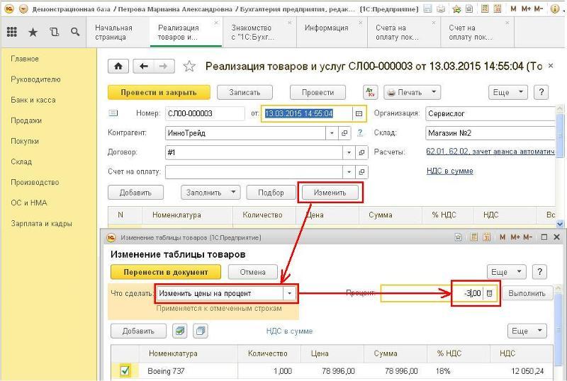Ответы@Mail.Ru: Продавец сделала накладную в 1С. Сейчас нужно уменьшить стоимость каждой позиции на 3%.