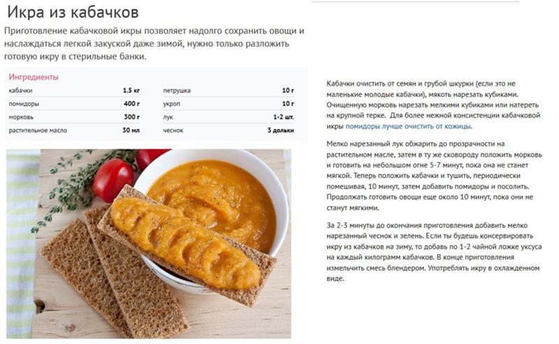 рецепты икры кабачков вкусные и простые с фото
