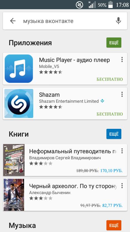 Почему вконтакте не скачивается музыка