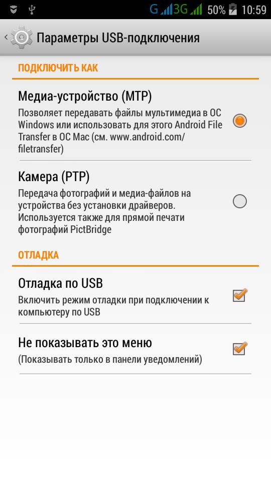 Как назначить root права для планшета